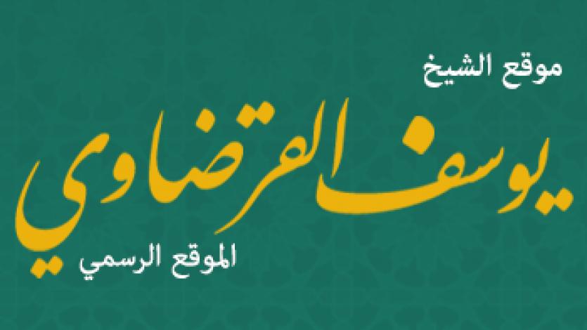 اهتمام بالغ من علماء الإسلام بزيارة القرضاوي لإيران
