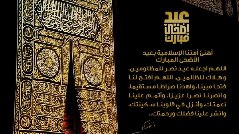عيد أضحى مبارك