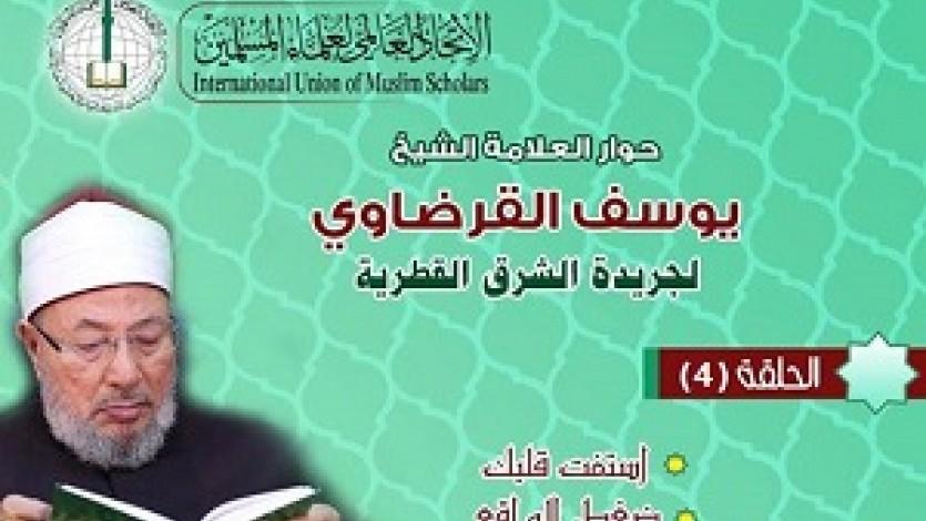 حوار الشيخ القرضاوي لصحيفة الشرق 4 موقع الشيخ يوسف القرضاوي