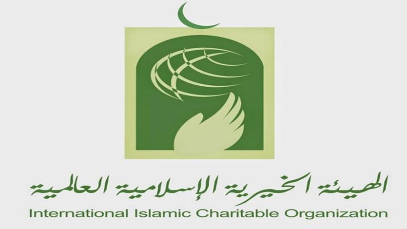 (154) تأسيس الهيئة الخيرية الإسلامية العالمية