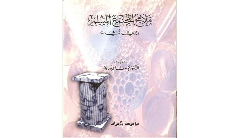 (189) كتابي «ملامح المجتمع المسلم»