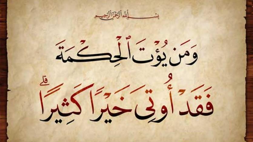 المسلم يلتمس الحكمة من أي وعاء خرجت