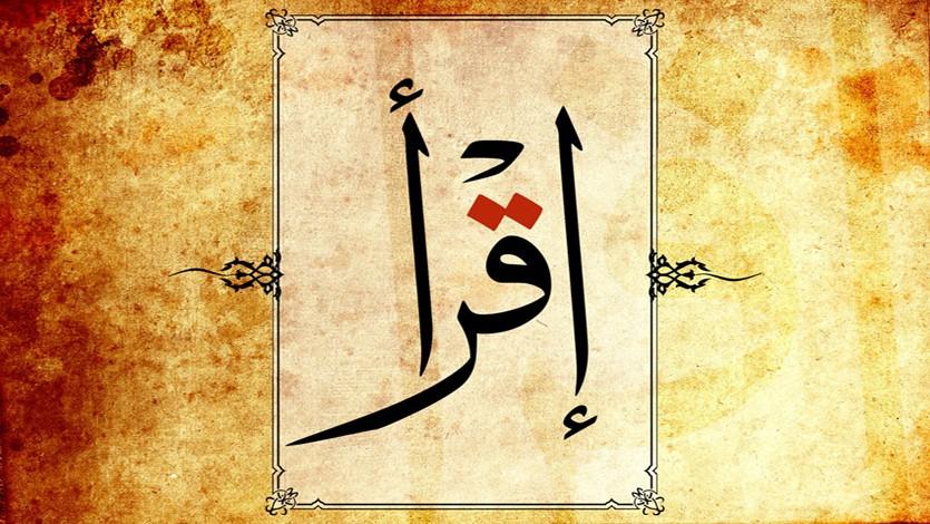 الإسلام وضع أسس النهضة والحضارة
