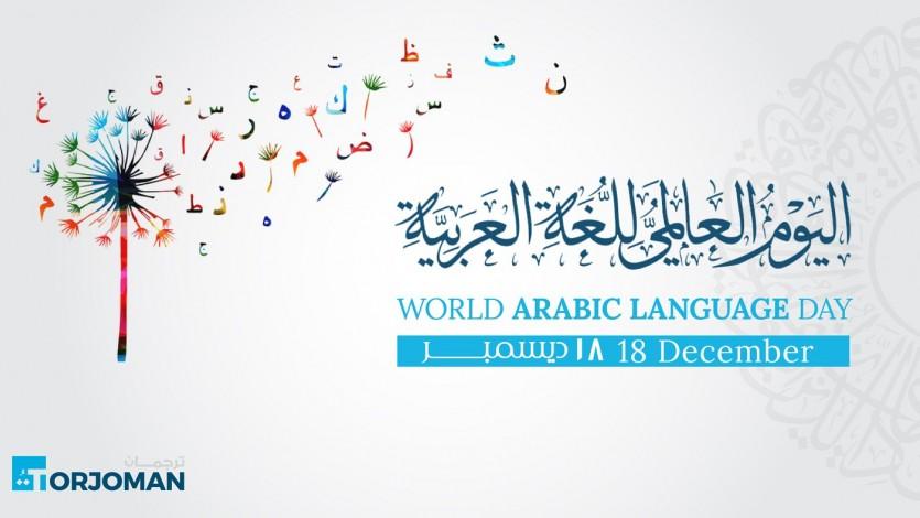 القرضاوي: اختار الله العربية لينزل بها آخر كتبه وأعظمها