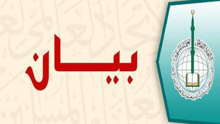 اتحاد علماء المسلمين: المساس بالقدس اعتداء صارخ على المسلمين لا يمكن قبوله