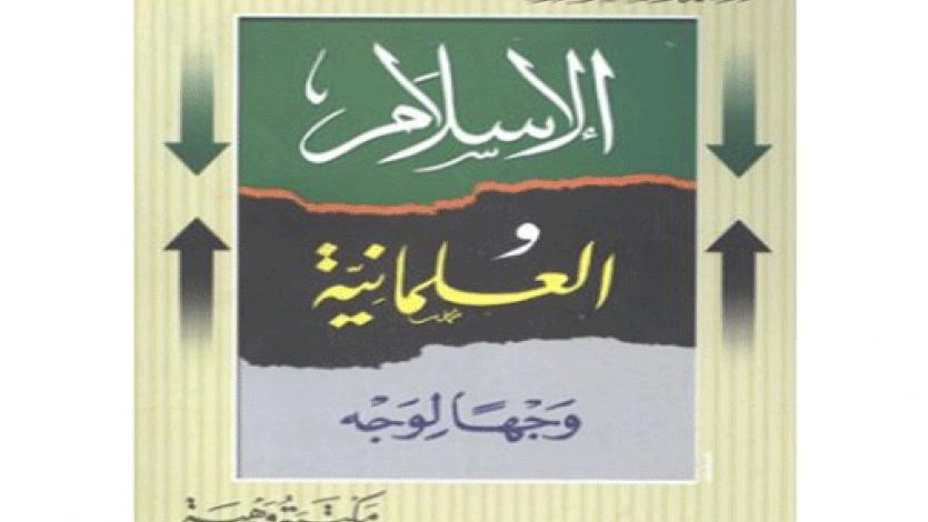 الشريعة هي عدو العلمانيين في البلاد الإسلامية