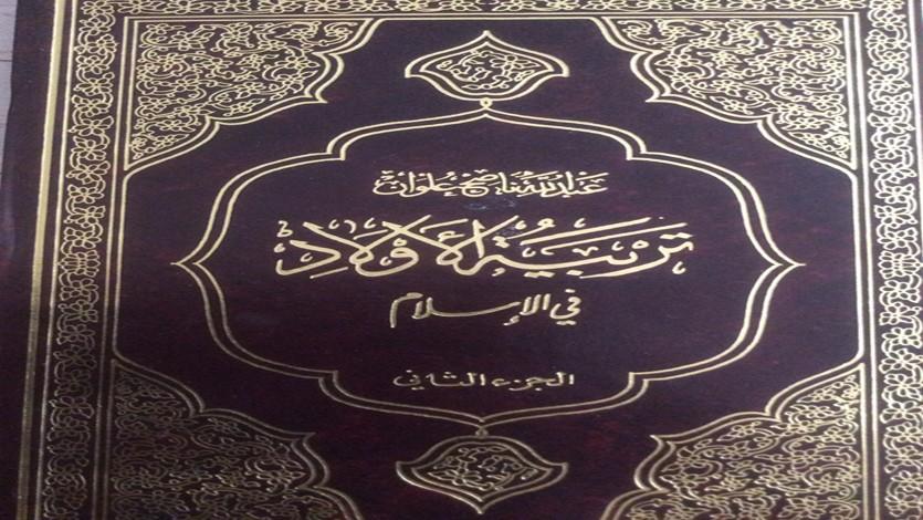 كتاب «تربية الأولاد في الإسلام»