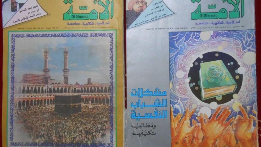(132) مجلة «الأمة» ومجلة «الدوحة»