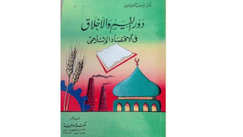 (203) كتابي: «دور القيم والأخلاق في الاقتصاد الإسلامي»