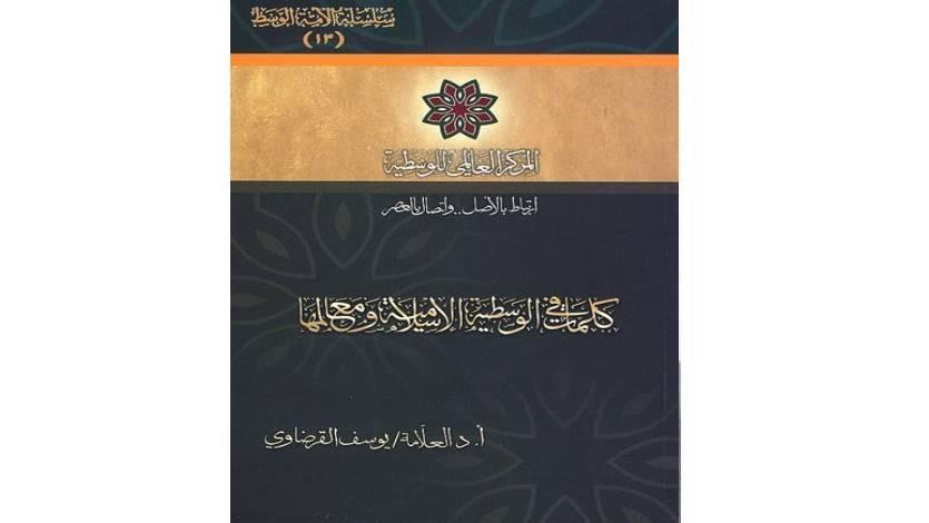 كلمات في الوسطية الإسلامية ومعالمها