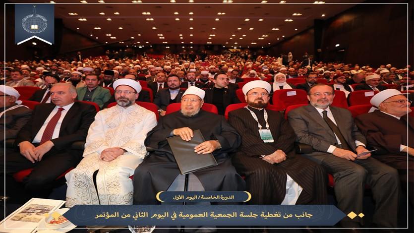 جمعية عمومية للاتحاد العالمي لعلماء المسلمين بإسطنبول