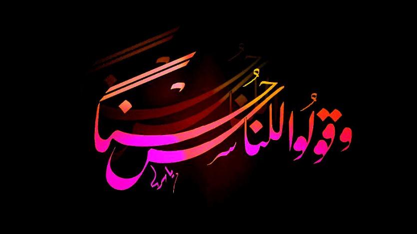 مشاركة المسلم غير المسلم أفراحه وأحزانه