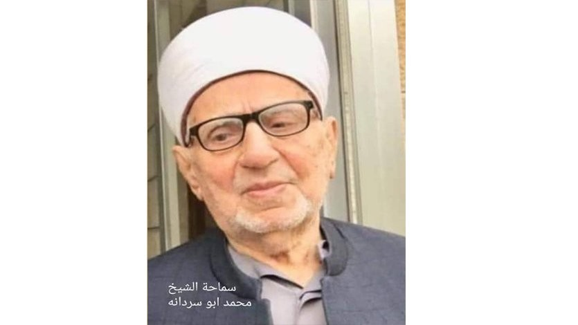رحم الله سماحة الشيخ المجاهد محمد حسين أبو سردانة