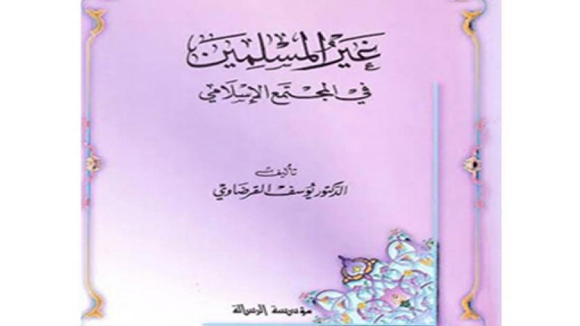 (121) كتابي «غير المسلمين في المجتمع الإسلامي»