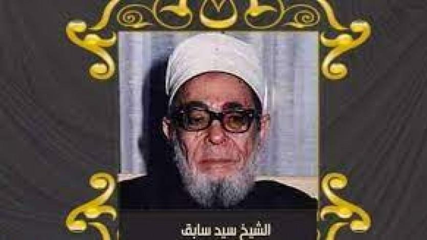 في ذكرى الشيخ سيد سابق