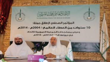 في إحدى فعاليات اتحاد العلماء مع د. علي القرة داغي